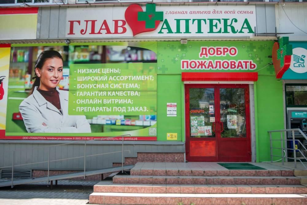 «ГЛАВАПТЕКА» —  главная аптека для всей семьи