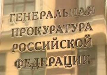 Генпрокуратура создаст на портале госзакупок реестр замеченных в подкупе компаний