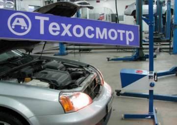 Минэкономразвития РФ предлагает ввести штрафы для автолюбителей за езду без техосмотра