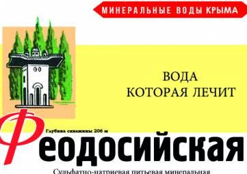 Феодосийскую будут раздавать бесплатно