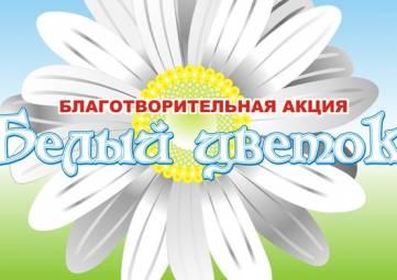Благотворительная акция «Белый цветок» пройдет в Крыму в сентябре