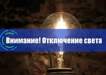 Керчан предупредили об отключении света в августе
