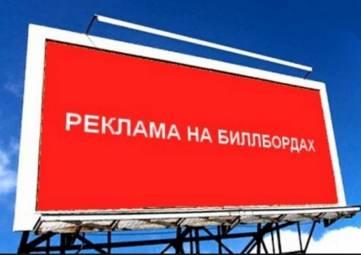 Крымские власти насчитали на территории республики более тысячи незаконных билбордов и ситилайтов