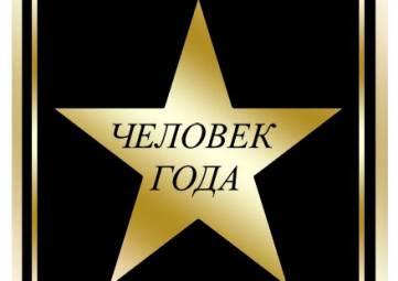«Человеки года» в Феодосии