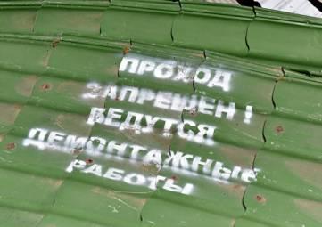 В Симферополе собственнику четырех срубов дали месяц на добровольный снос