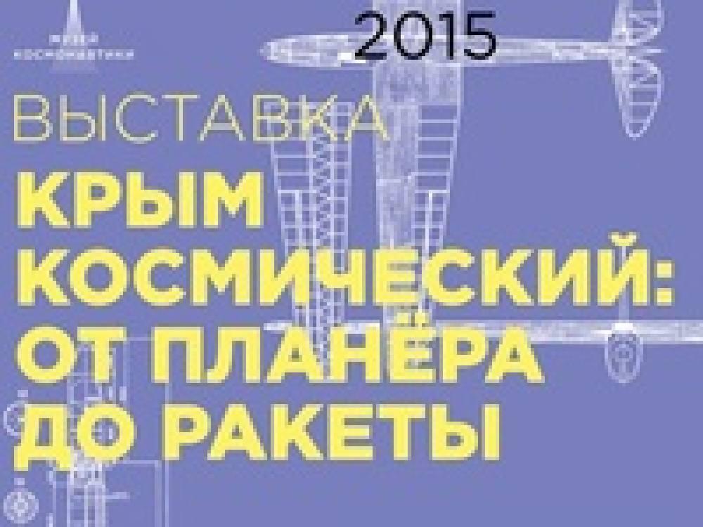 В Феодосии откроется выставка «Крым космический: от планера до ракеты»