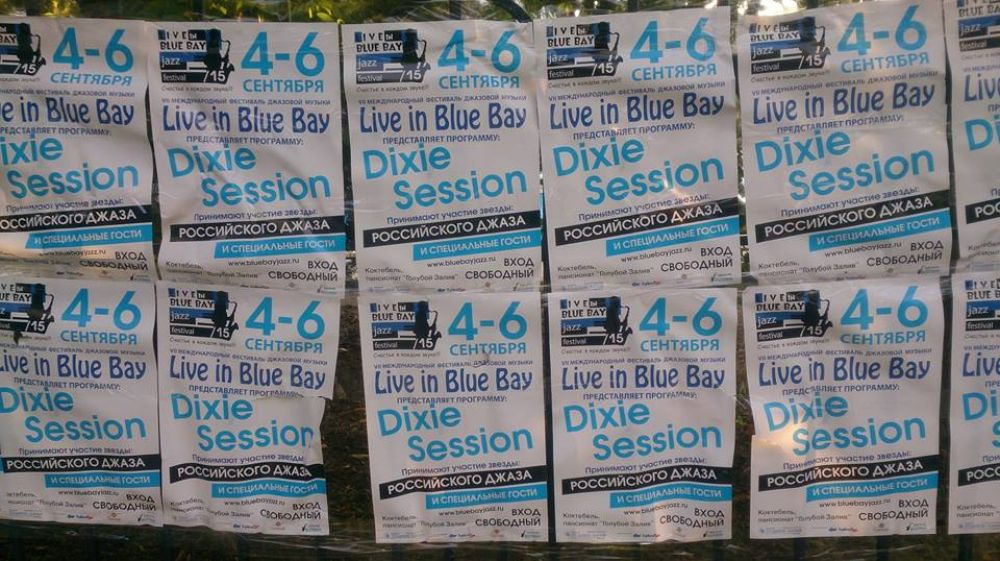 VII Международный джазовый фестиваль Live in Blue Bay