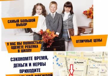 Школьная Форма в Феодосии