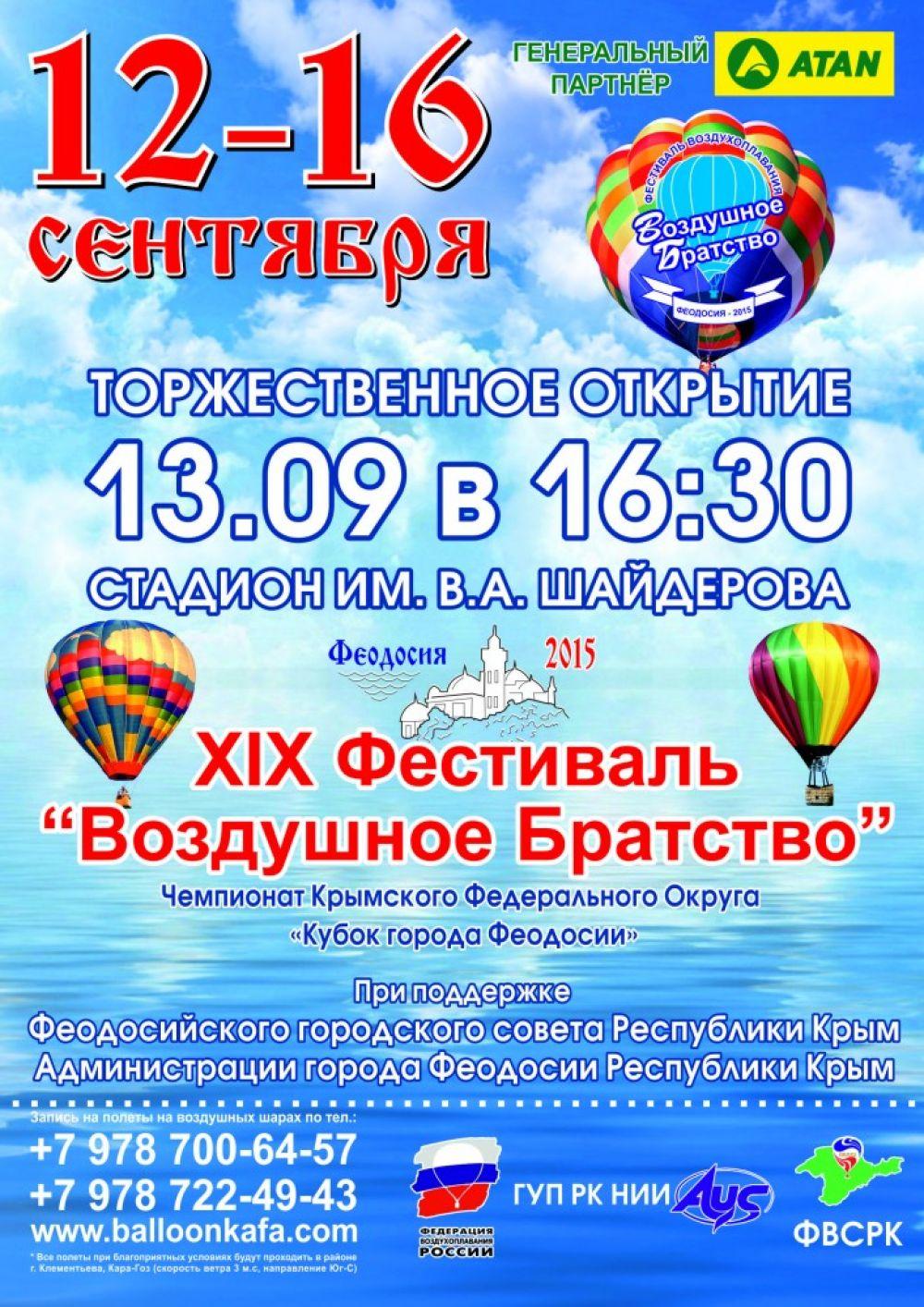 XIX Фестиваль воздухоплавания  «Воздушное Братство»