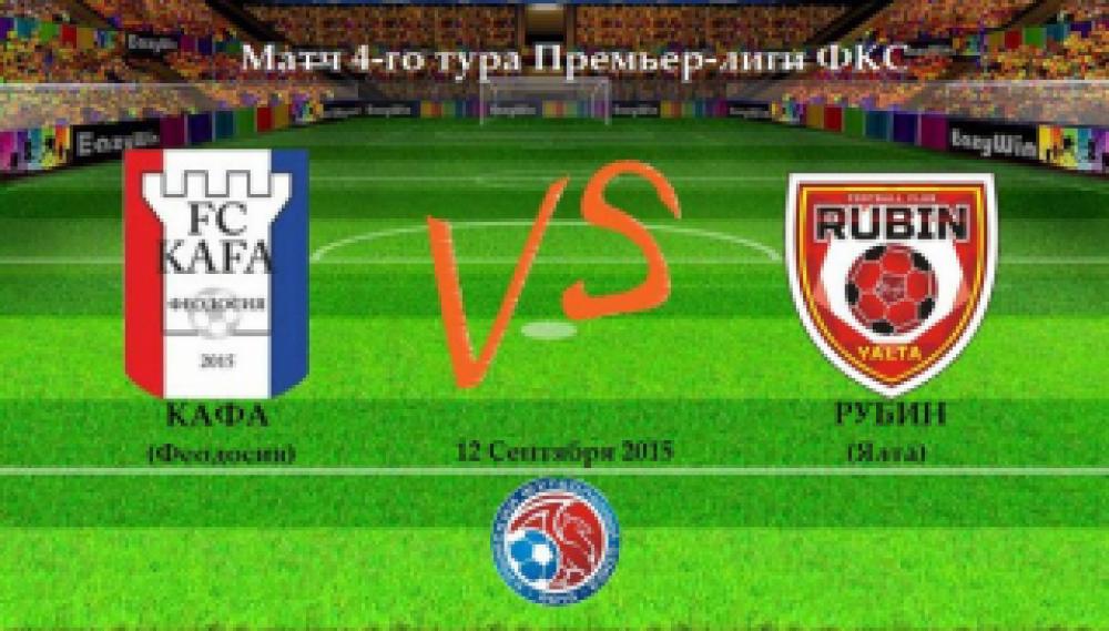 Ф Феодосии состоится очередной матч КФС