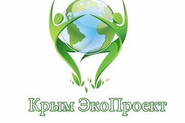 «Крым ЭкоПроект» - экологическая основа каждого бизнеса