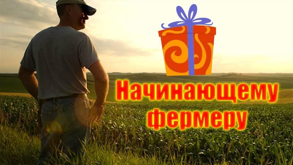 В Судаке можно стать фермером