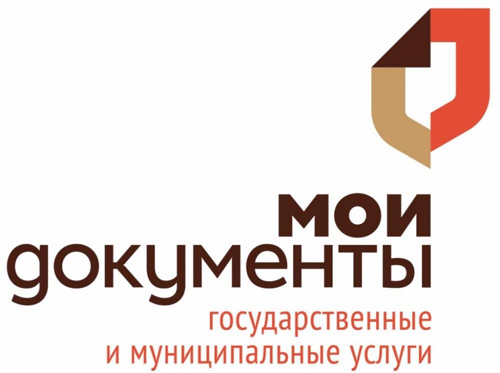 Для крымчан в МФЦ новые услуги