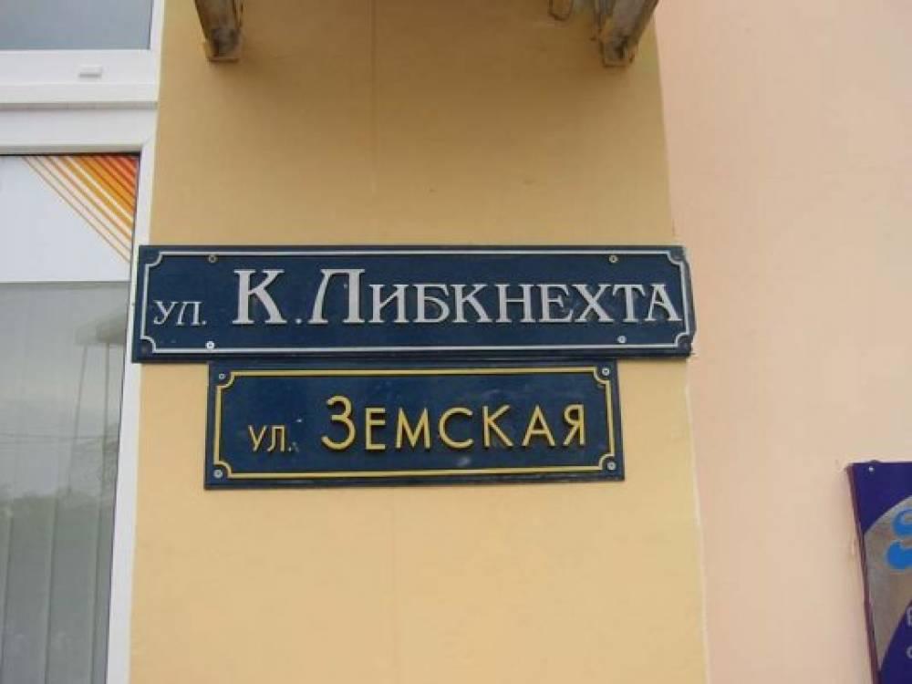Феодосийские власти вывесят новые таблички с названиями улиц и номерами домов в частном секторе города