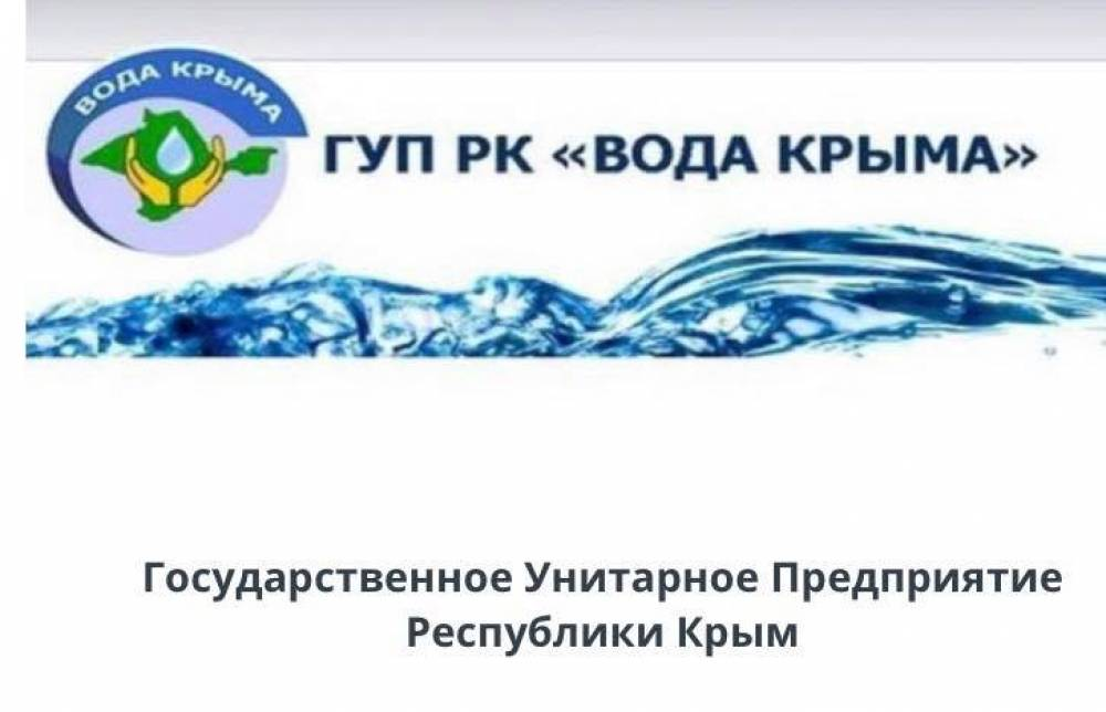 В Коктебеле прием граждан руководителем водоканала