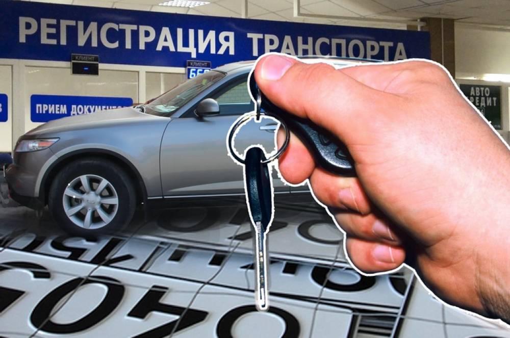 Регистрировать транспорт надо по-новому