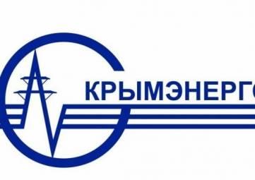 Крымчане смогут платить за электроэнергию на сайте «Крымэнерго»