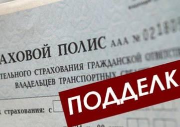 Задержана подозреваемая в подделке документов