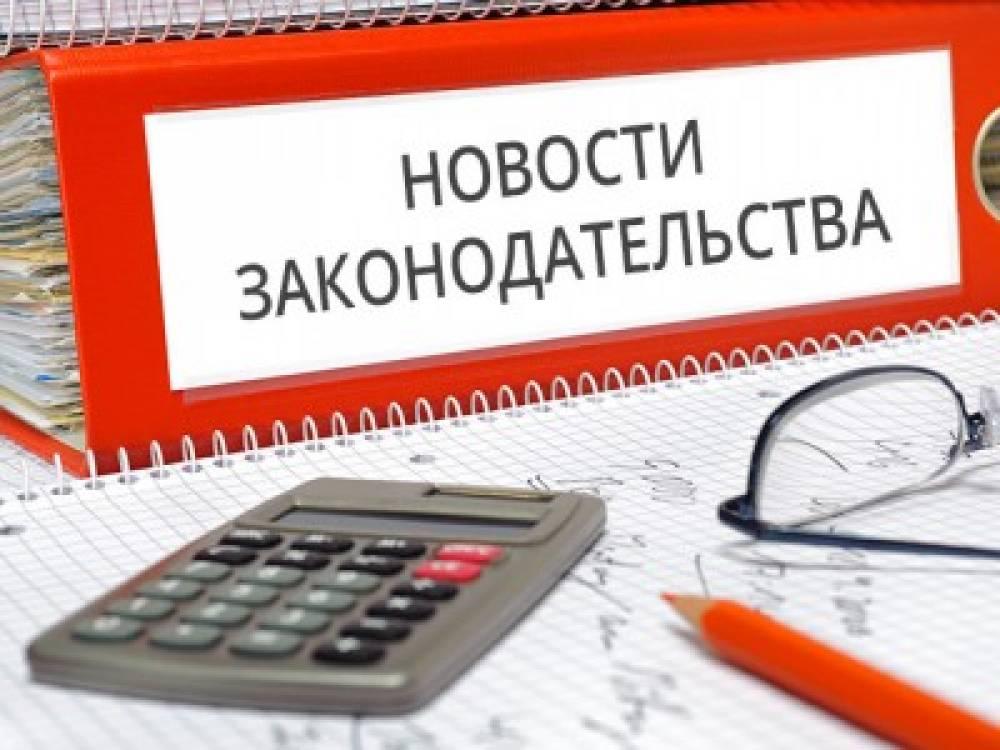 Внесены изменения в ст. 16 Федерального закона «О введении в действие Жилищного кодекса Российской Федерации».