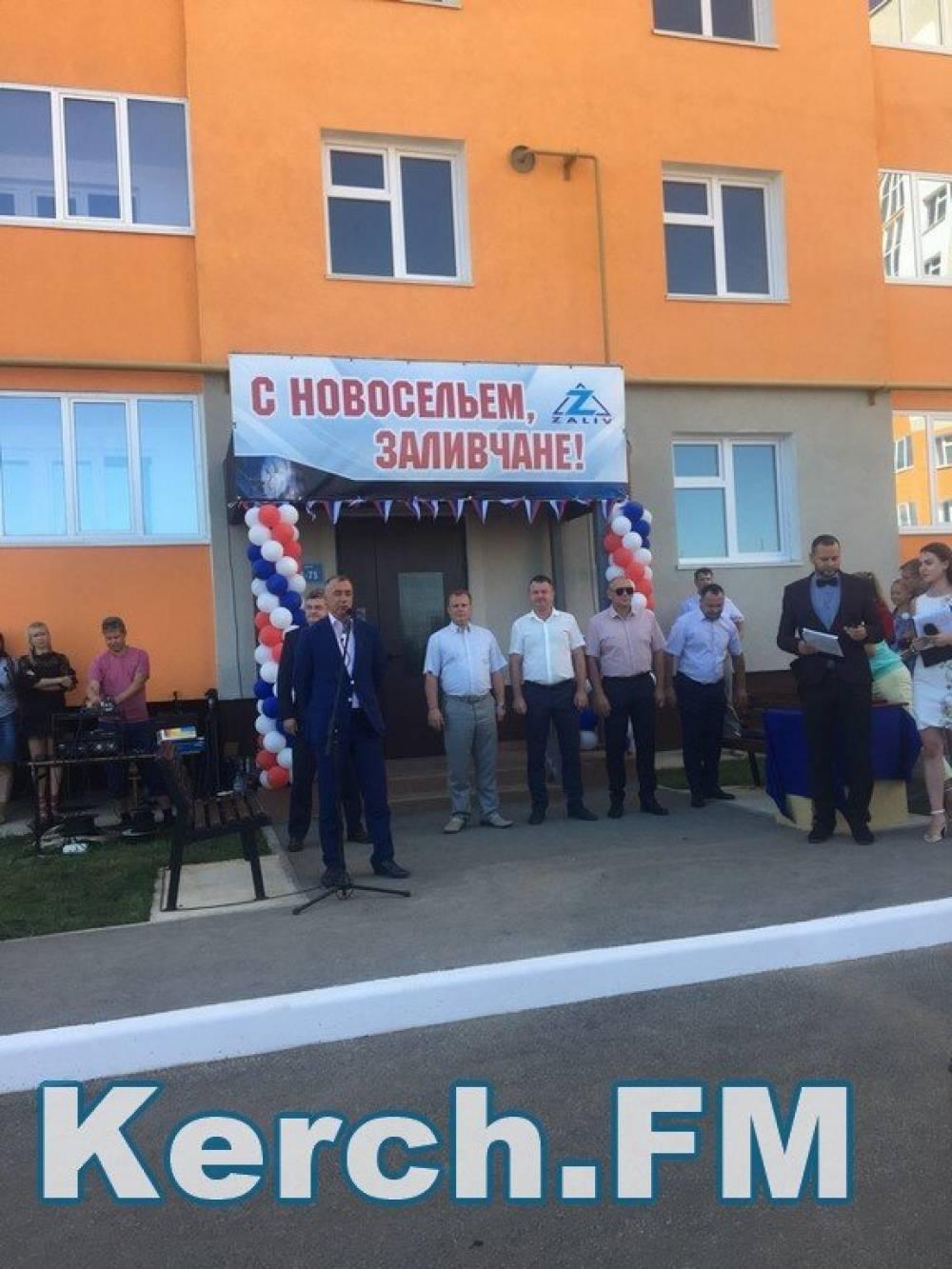 Проходит торжественная церемония открытия нового дома для заливчан