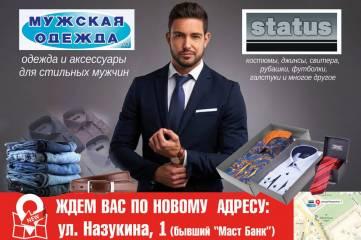Магазин мужской одежды «Айвис»: новый адрес - прежнее качество!