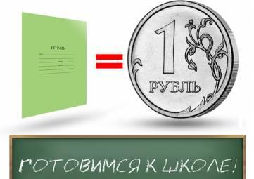 Где школьные тетради стоят 1 рубль?