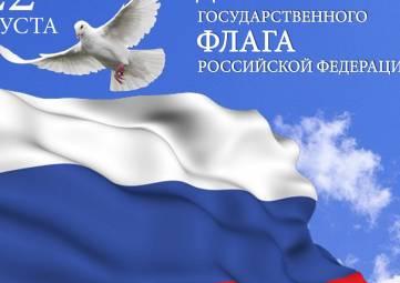 Программа праздничных мероприятий  ко Дню флага Российской Федерации