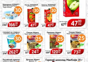 Домашние продукты по доступной цене!