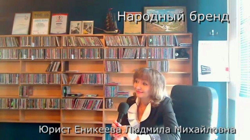 Юридическая консультация, Еникеева Людмила Михайловна