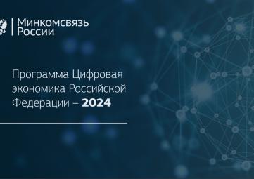 Программа «Цифровая экономика» должна упростить разные сферы жизни крымчан – Аксёнов