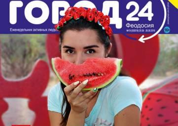 Бархатный сезон в Феодосии