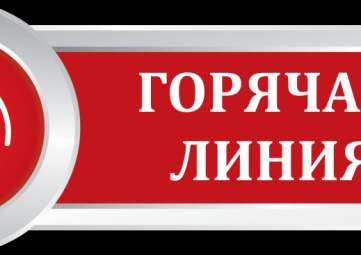 Номера телефонов горячей линии главы Республики Крым