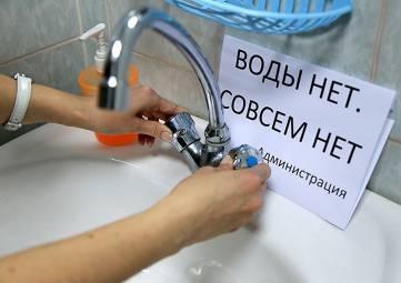 Щебетовка и Курортное переведены на подачу воды по графику