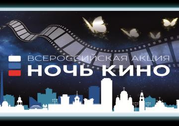 В Феодосии проведут Всероссийскую акцию Ночь в кино