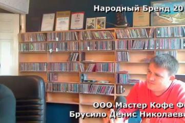 ООО Мастер Кофе Фео