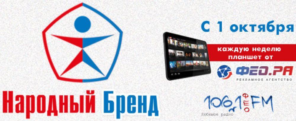 Народный бренд 2015. Третья пятерка победителей...