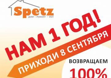 Строительному супермаркету Spetz  уже ГОД!