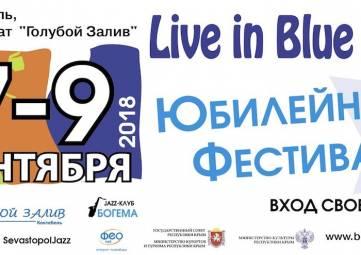 В Коктебеле пройдет юбилейный X Международный джазовый фестиваль «Live in Blue Bay»