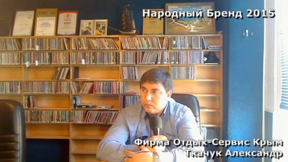 Фирма Отдых-сервис Крым