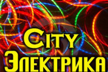 КТО есть КТО: «Сити-электрика»