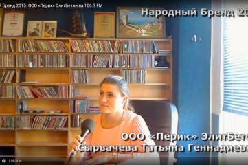 ООО «Перик» ЭлитБетон