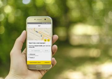 Как сэкономить на такси