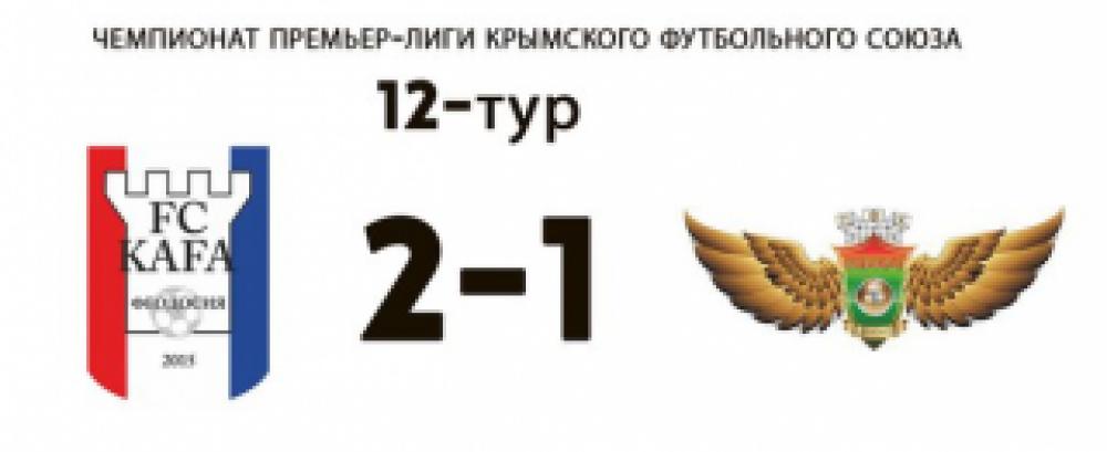 ФК «Кафа» (Феодосия) сыграл матч с «Беркутом» (Армянск)