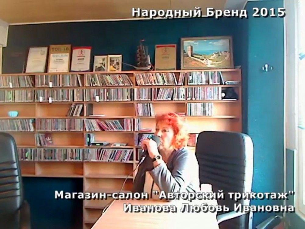 "Магазин-салон ""Авторский трикотаж"""