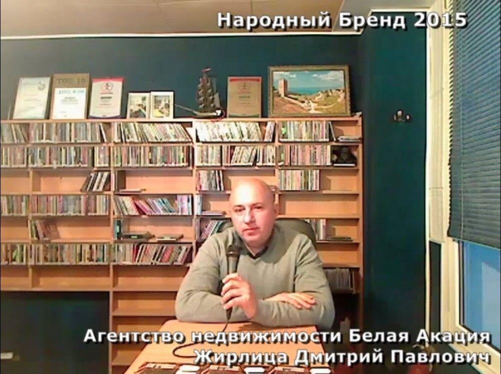 Агентство недвижимости Белая Акация