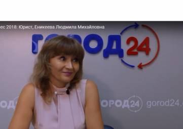 Мой бизнес: Юрист Еникеева Людмила Михайловна