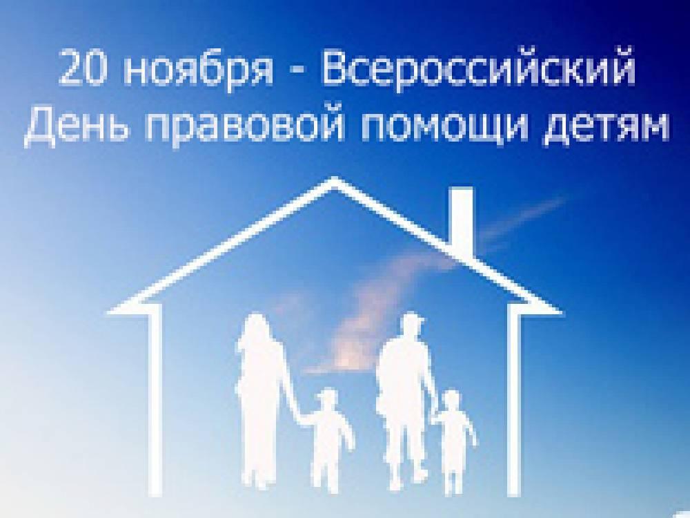 В Феодосии окажут бесплатную юридическую помощь детям и их представителям