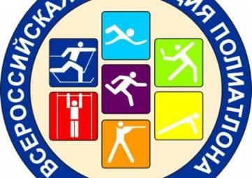 Соревнования по полиатлону пройдут в Евпатории