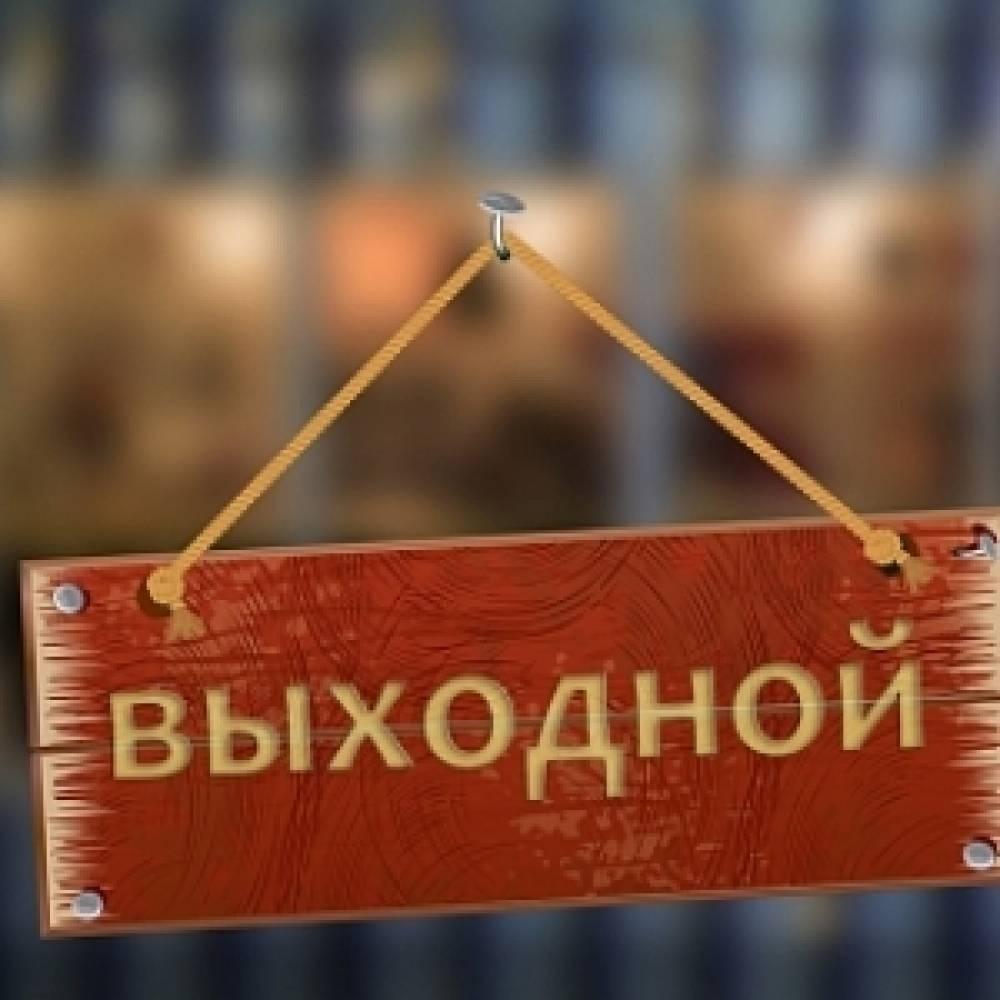 В Крыму 23 ноября объявлено выходным днем