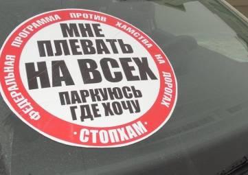 В России ликвидировано движение СтопХам
